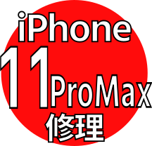iPhone11promax修理