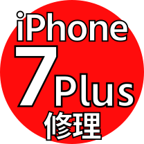 iPhone7Plus修理