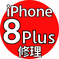 iPhone8Plus修理