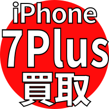 iPhone7Plus買取