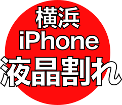 iPhone液晶割れ
